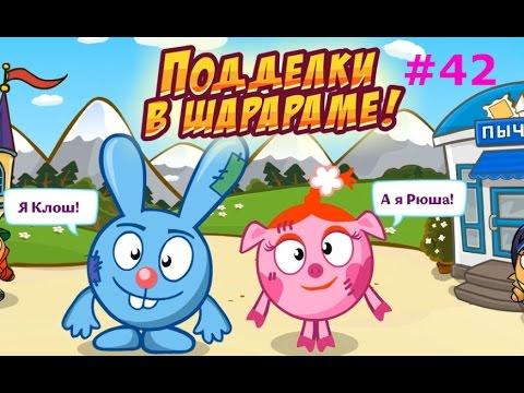 ШараРам. Обзор квеста Подделки в шарараме! - #42 выпуск. Видео для детей, игра как мультик.