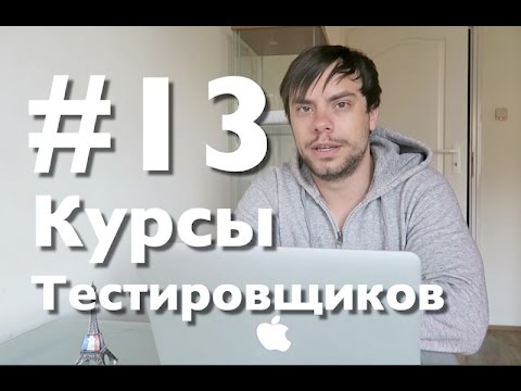 Курсы Тестировщиков Онлайн. Урок 13. Severity Priority разница