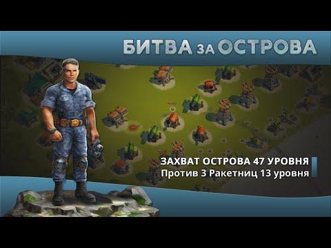 комплекты термобелья битва за острова играть активных физических