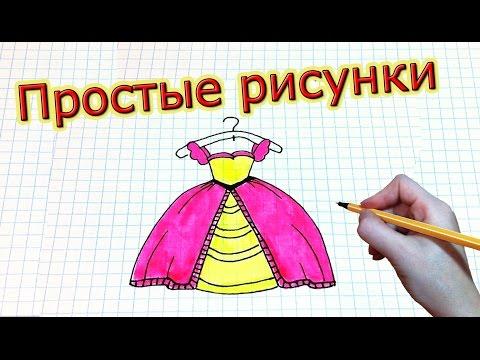 Видео как нарисовать пышное платье