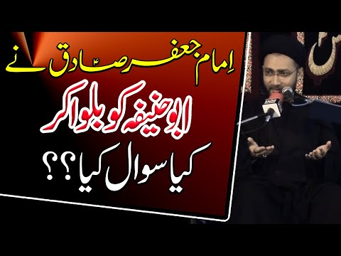 Abu Hanifa Sy Imam Jaffar Sadiq (a.s) Ka Sawal..?? | Maulana Syed Shahenshah Hussain Naqvi | 4K