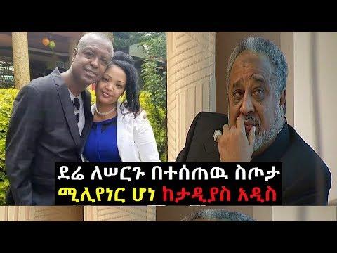 ደረጀ ኃይሌ ለሠርጉ በተሰጠዉ ስጦታ ሚሊየነር ሆነ ከታዲያስ አዲስ Tadias Addis