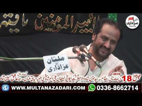 Zakir Saqlain Abbas Ghaloo I18 Ramzan 2019 I ImamBargah Syed Momin Shah Shia Miani Multan