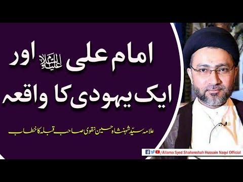 Imam Ali a,s aur Ek Yahoodi ka waqia by Allama Syed Shahenshah Hussain Naqvi