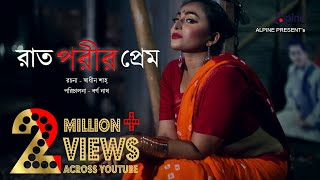 Rat Porir Prem | Bengali Short Film | Jibon Roy | Sanjida Tonmoy | Bangla Movie 2018