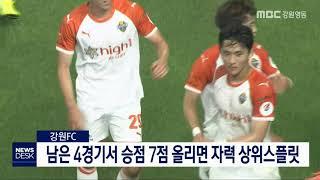 강원FC 4경기서 승점 7점 올리면 자력 상위스플릿