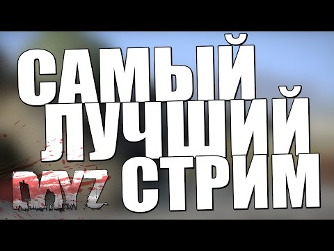 САМЫЙ ЛУЧШИЙ СТРИМ - Приключения в DayZ Standalone [Запись стрима]