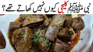 Why Prophet Muhammad (S.A.W) Avoid Eating Kaleji (Liver)