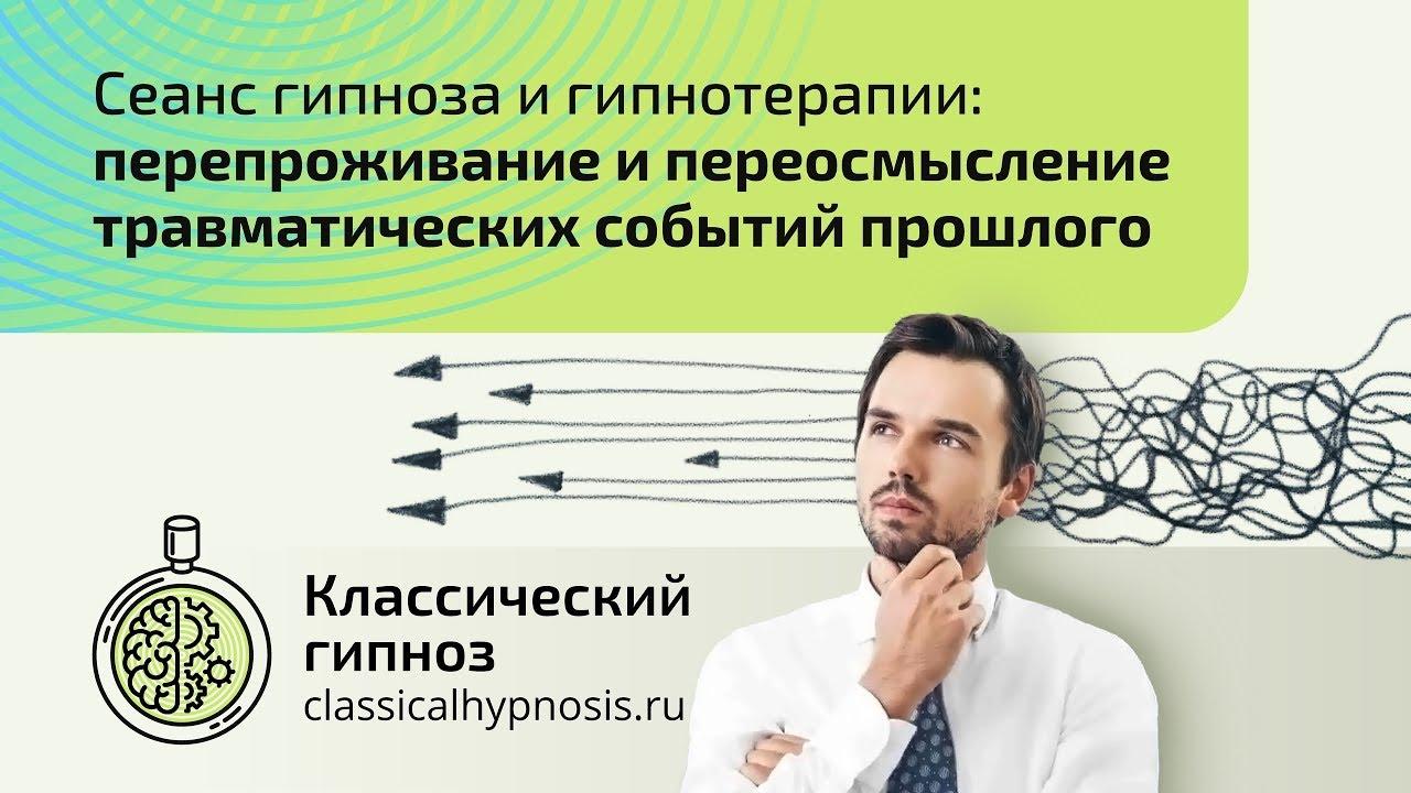 гипноз