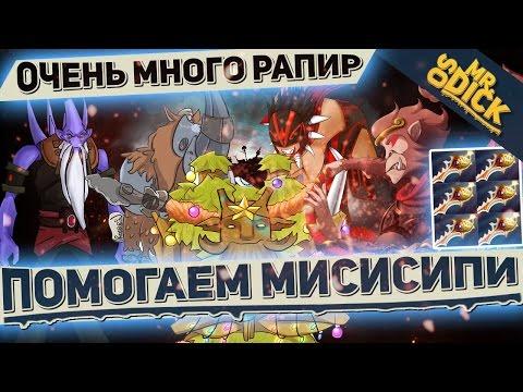 КРУГОВОРОТ РАПИР В ДОТЕ | feat. Joombler, GoodWIN, Misisipi, Alcore