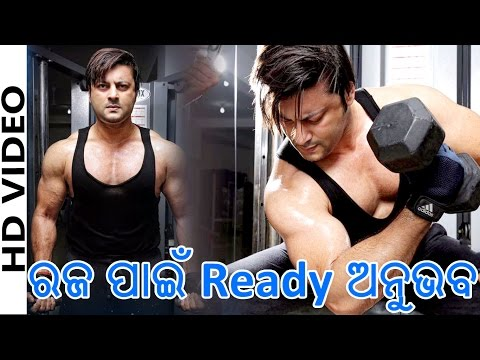 Ollywood  Superstar Anubhav Mohanty || Bodybuilding || Upcoming Odia Movie || HD