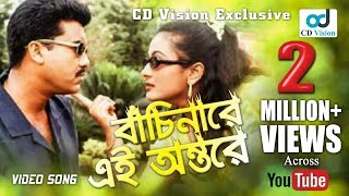 Bachinare Bachinare a Ontore | HD Movie Song | Manna & Purnima | CD Vision