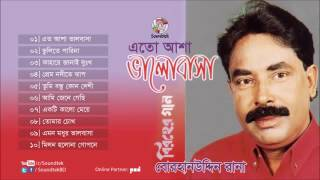 এত আশা ভালবাসা  - শিল্পী বোরহাউদ্দিন রানা