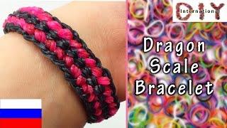 Делаем браслет из резинок без станка Loom Bands Russian Double dragon scale bracelet with fork (RU)