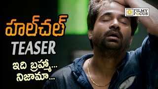 Hulchul Movie Official Teaser || Rudhraksh Utkam, Dhanya Balakrishna