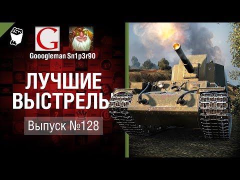 Лучшие выстрелы №128 - от Gooogleman и Sn1p3r90 [World of Tanks]