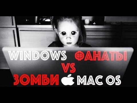 🥇Mac OS vs Windows 10 | Преимущество перехода на MAC OS👍
