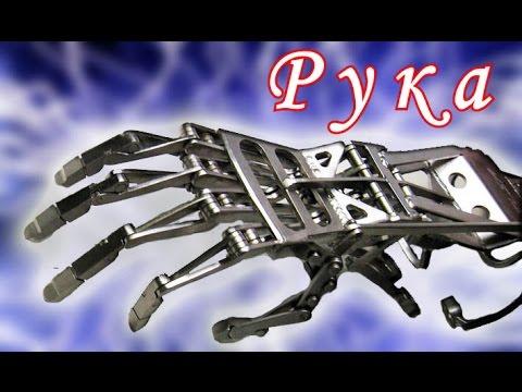 ТЕРМИНАТОР - НАЧАЛО. Рука робота из подручного материала