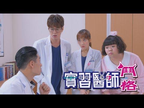 台劇-實習醫師鬥格-EP 325