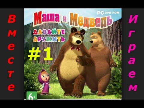 Маша и Медведь. Давайте дружить - #1 серия. Развивающий игровой мультик для детей.