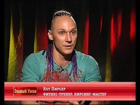 Званый ужин. День 2. Кот Пирсер (02.09.2014)