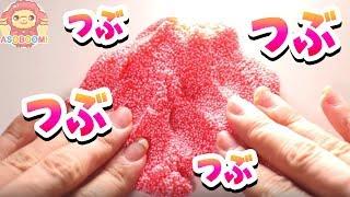 【ASMR】Fleck Slime No Talking ASMR☆Kids Anime Toy ASOBOOM!