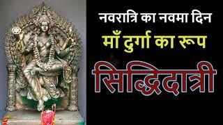 Maa Durga ka Navma Rup , Navratri ka Navma Din , Maa Sidhidatri