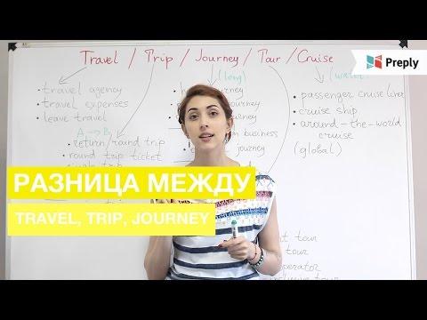 Разница между словами Travel, Trip, Journey, Tour, Cruise.