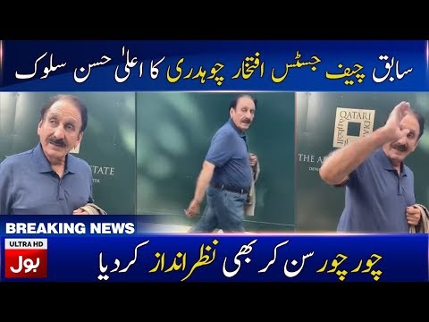 Iftikhar Chaudhry Ignore Insult on Road by Pakistani Boys  - Breaking News