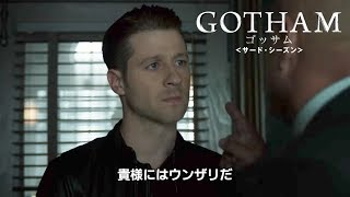 GOTHAM/ゴッサム  シーズン4 第17話