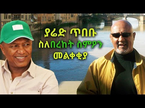 Yared Tibebu & Chalachew On Bereket Simon Resignation | ያሬድ ጥበቡ ስለበረከት ስምዖን መልቀቂያ ተነፈሱ