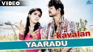 Kaavalan - Yaradu (Kavalan The Bodyguard) (Tamil)