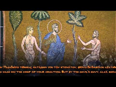 Greek Orthodox Memorial Service Chant
