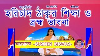 Sushen Biswas হরিচাঁদের শিক্ষা ভাবনা ও ব্রহ্ম ভাবনা