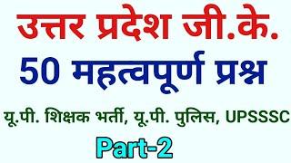 Uttar Pradesh GK//उत्तर प्रदेश से संबंधित 40 महत्वपूर्ण प्रश्न/यू.पी शिक्षक भर्ती,up police// part-2
