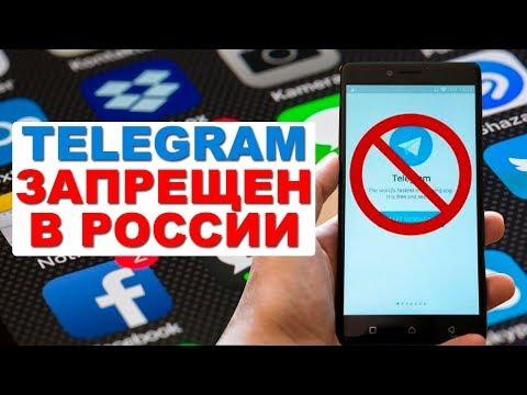Телеграмм запрещен в России. Что делать?
