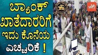 ಬ�ಯಾಂಕ� ಖಾತೆದಾರರಿಗೆ ಇದ� ಕೊನೆಯ ಎಚ�ಚರಿಕೆ ! | RBI Rules Alert For Bank Account Holders | YOYO Kannada