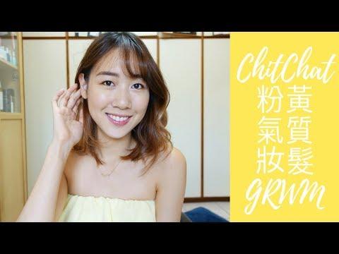 GRWM粉紅黃氣質眼妝+隨性捲髮教學