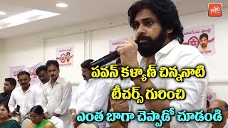 Pawan Kalyan Excellent Speech about His Childhood Teachers | Janasena | AP News