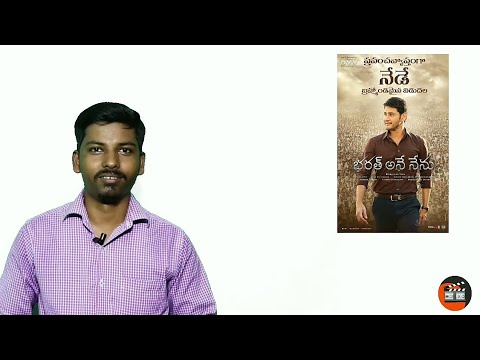 Bharat Ane Nenu Movie  Review In Tamil