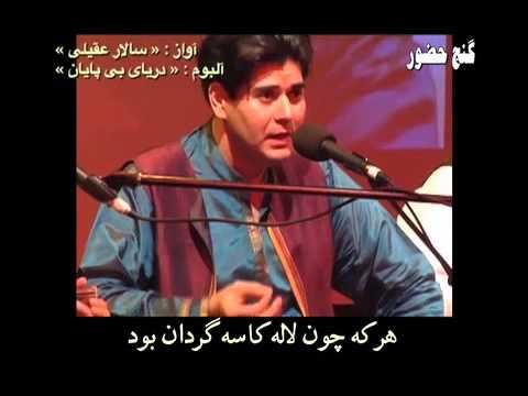 Salar Aghili & Dastan Group Haal e Khoonin Delan