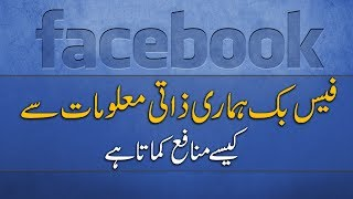 How Facebook Earns Money From Our Personal Information? Mark Zuckerberg | Jano.Pk