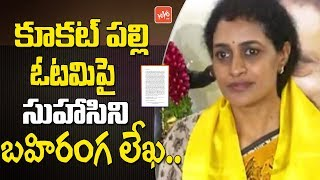 Nandamuri Suhasini Open letter to Kukapally People | Telangana Election Result