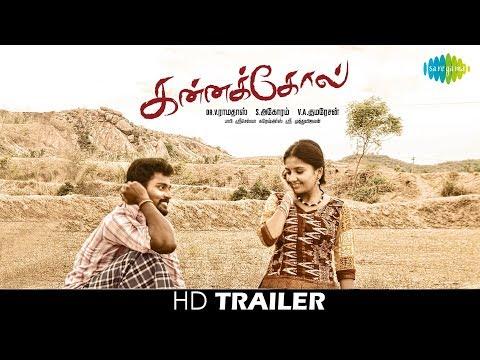 Kannakkol -Official Trailer | Bharani, Ganja Karuppu, Karunya | VA Kumaresan, Bobby | HD Tamil Video