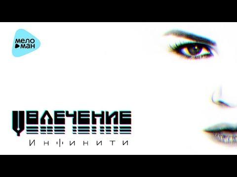 Инфинити  -  Увлечение (Official Audio 2017)