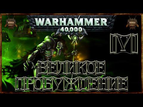 [Warhammer 40000 - 5] Некроны: Великое Пробуждение