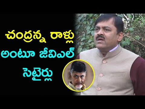 BJP GVL Narasimha Rao Names A Title For CBN Politics | BJP About Chandrababu Ruling & Fake Promises