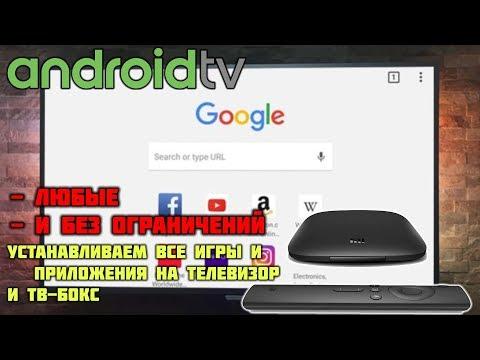 Google Chrome для телевизора - установка на Android TV