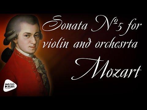 Моцарт Вольфганг Амадей - Концерт для скрипки с оркестром №4 ре мажор