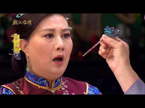台劇-戲說台灣-雙姝怨-EP 04